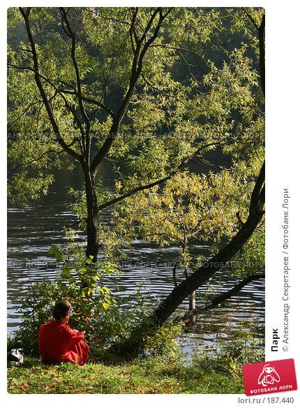 Парк, фото № 187440, снято 30 сентября 2007 г. (c) Александр Секретарев / Фотобанк Лори