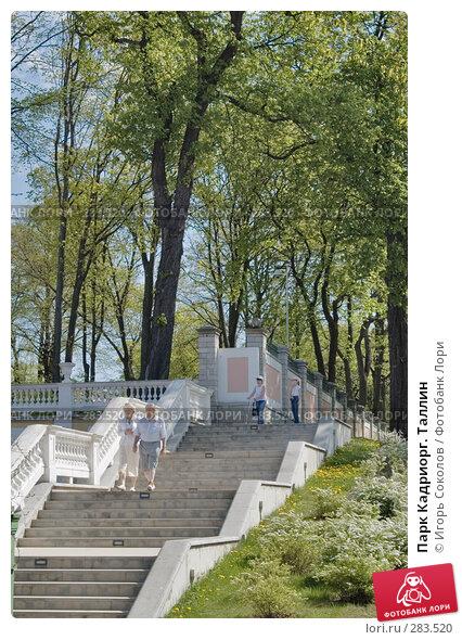 Парк Кадриорг. Таллин, фото № 283520, снято 11 мая 2008 г. (c) Игорь Соколов / Фотобанк Лори