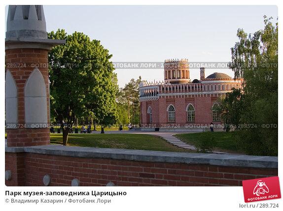 Парк музея-заповедника Царицыно, фото № 289724, снято 17 мая 2008 г. (c) Владимир Казарин / Фотобанк Лори
