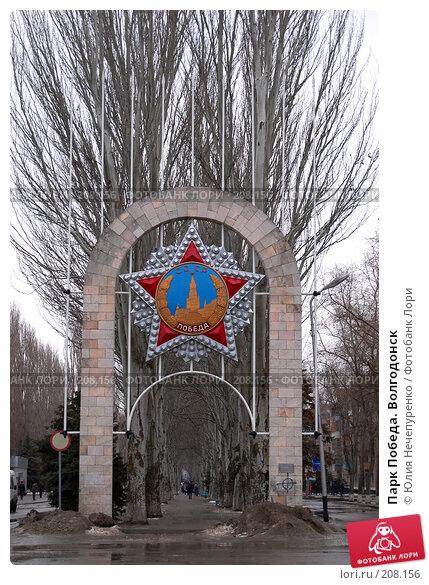 Парк Победа. Волгодонск, фото № 208156, снято 21 февраля 2008 г. (c) Юлия Нечепуренко / Фотобанк Лори