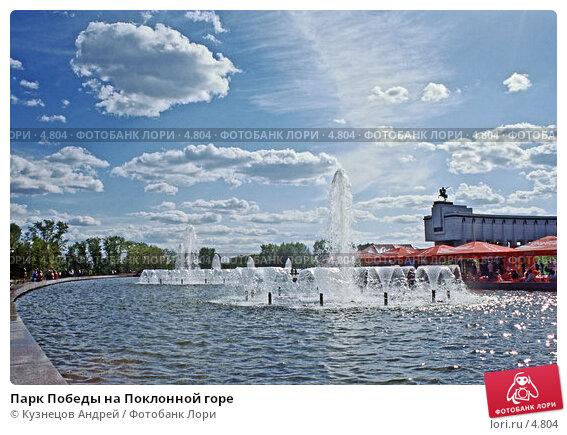 Парк Победы на Поклонной горе, фото № 4804, снято 20 февраля 2017 г. (c) Кузнецов Андрей / Фотобанк Лори