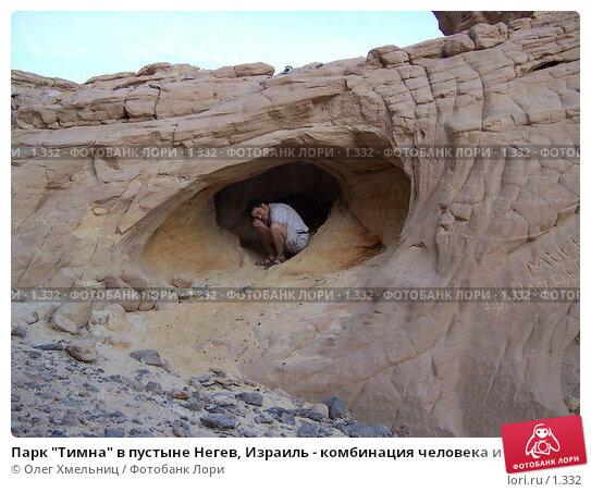"""Парк """"Тимна"""" в пустыне Негев, Израиль - комбинация человека и пещеры - получился глаз, фото № 1332, снято 15 декабря 2005 г. (c) Олег Хмельниц / Фотобанк Лори"""