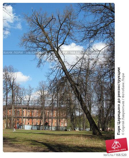 Парк Царицыно до реконструкции, фото № 168520, снято 9 мая 2003 г. (c) Сергей Лаврентьев / Фотобанк Лори