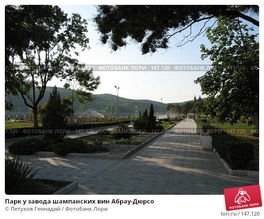 Парк у завода шампанских вин Абрау-Дюрсо, фото № 147120, снято 7 августа 2007 г. (c) Петухов Геннадий / Фотобанк Лори
