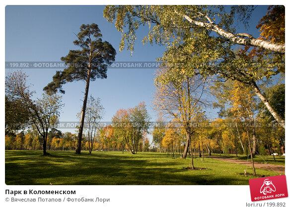 Парк в Коломенском, фото № 199892, снято 22 сентября 2007 г. (c) Вячеслав Потапов / Фотобанк Лори