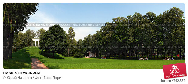 Купить «Парк в Останкино», фото № 762552, снято 16 августа 2008 г. (c) Юрий Назаров / Фотобанк Лори