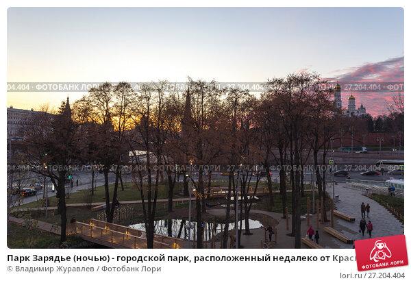 Купить «Парк Зарядье (ночью) - городской парк, расположенный недалеко от Красной площади в Москве, Россия. Парк был открыт 9 сентября 2017 года», фото № 27204404, снято 8 ноября 2017 г. (c) Владимир Журавлев / Фотобанк Лори