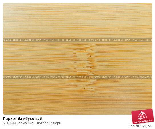 Паркет бамбуковый, фото № 128720, снято 29 апреля 2017 г. (c) Юрий Борисенко / Фотобанк Лори