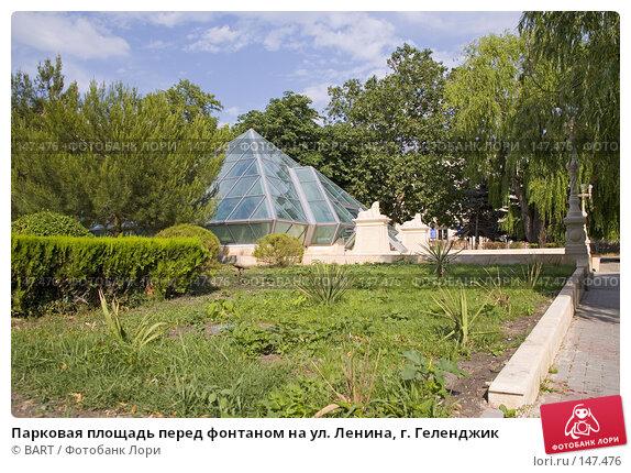 Парковая площадь перед фонтаном на ул. Ленина, г. Геленджик, фото № 147476, снято 6 декабря 2016 г. (c) BART / Фотобанк Лори