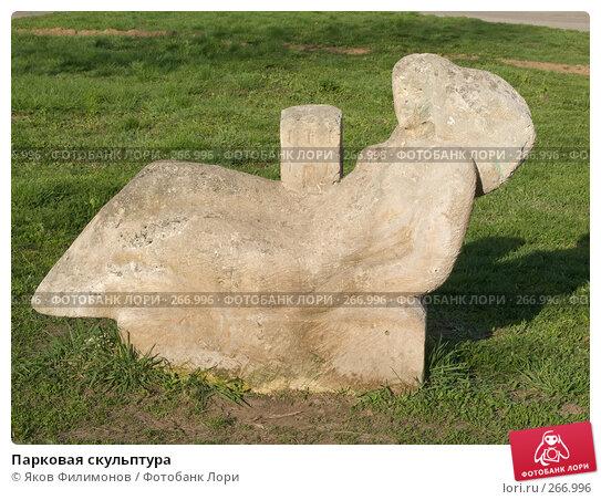 Парковая скульптура, эксклюзивное фото № 266996, снято 29 апреля 2008 г. (c) Яков Филимонов / Фотобанк Лори