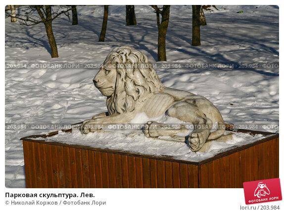 Парковая скульптура. Лев., фото № 203984, снято 16 февраля 2008 г. (c) Николай Коржов / Фотобанк Лори