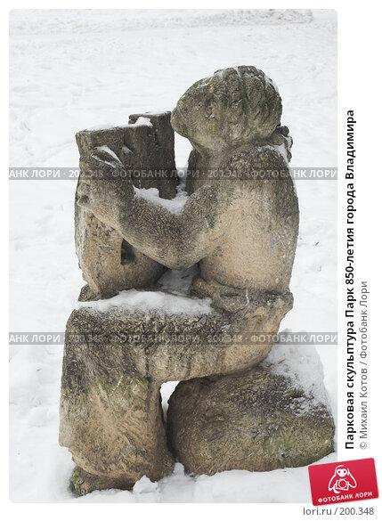 Парковая скульптура Парк 850-летия города Владимира, фото № 200348, снято 12 февраля 2008 г. (c) Михаил Котов / Фотобанк Лори