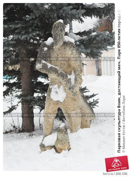 Парковая скульптура Воин, достающий меч. Парк 850-летия города Владимира, фото № 200336, снято 12 февраля 2008 г. (c) Михаил Котов / Фотобанк Лори