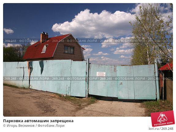 Парковка автомашин запрещена, фото № 269248, снято 27 апреля 2008 г. (c) Игорь Веснинов / Фотобанк Лори