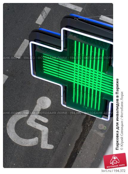 Парковка для инвалидов в Париже, фото № 194372, снято 18 июня 2007 г. (c) Юрий Синицын / Фотобанк Лори