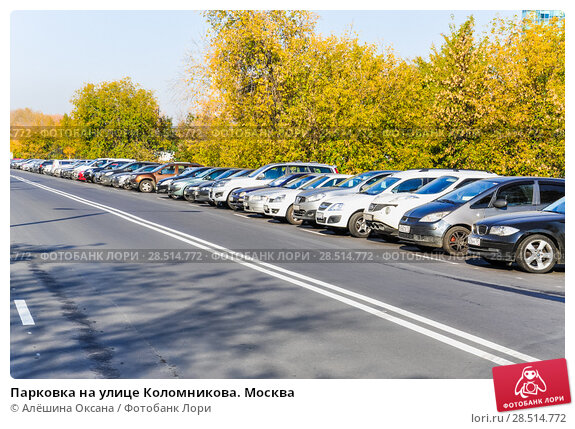Купить «Парковка на улице Коломникова. Москва», фото № 28514772, снято 8 октября 2014 г. (c) Алёшина Оксана / Фотобанк Лори