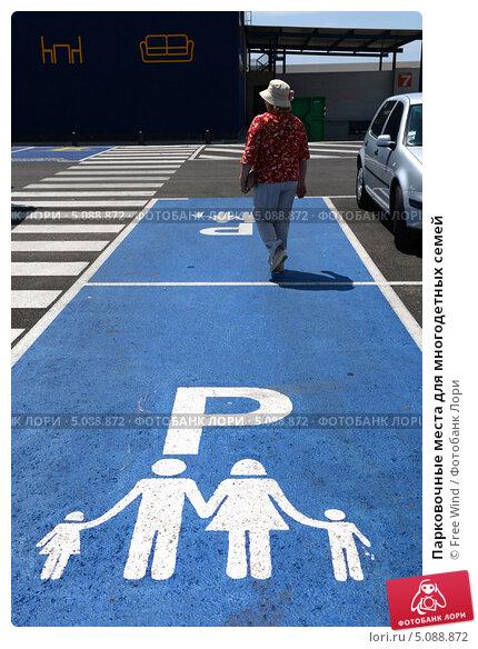 Парковочные места для многодетных семей