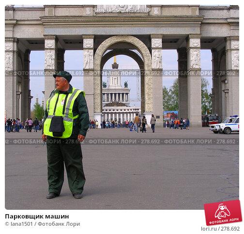 Парковщик машин, эксклюзивное фото № 278692, снято 1 мая 2008 г. (c) lana1501 / Фотобанк Лори