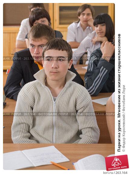 Парни на уроке. Мгновение из жизни старшеклассников, фото № 263164, снято 26 апреля 2008 г. (c) Федор Королевский / Фотобанк Лори