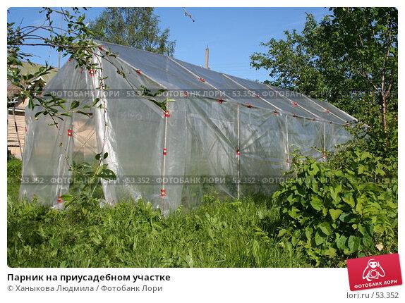 Парник на приусадебном участке, фото № 53352, снято 16 июня 2007 г. (c) Ханыкова Людмила / Фотобанк Лори