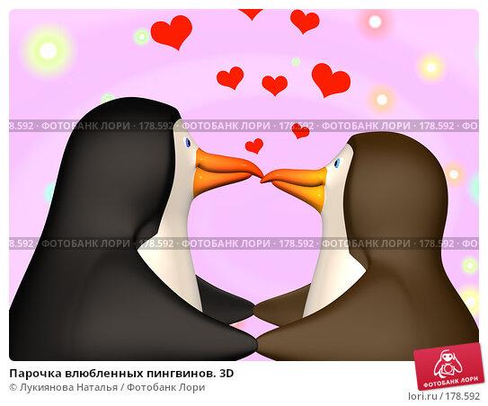 Купить «Парочка влюбленных пингвинов. 3D», иллюстрация № 178592 (c) Лукиянова Наталья / Фотобанк Лори