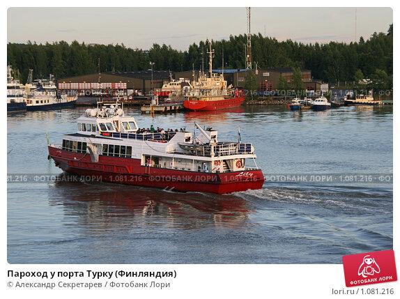 Купить «Пароход у порта Турку (Финляндия)», фото № 1081216, снято 2 августа 2009 г. (c) Александр Секретарев / Фотобанк Лори