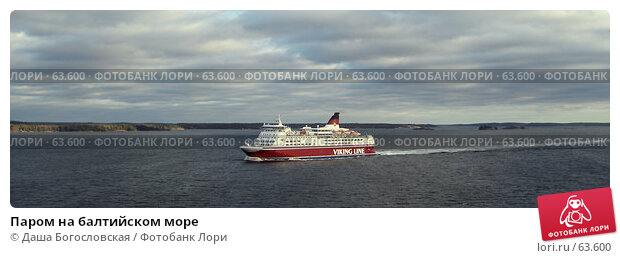 Паром на балтийском море, фото № 63600, снято 21 апреля 2007 г. (c) Даша Богословская / Фотобанк Лори