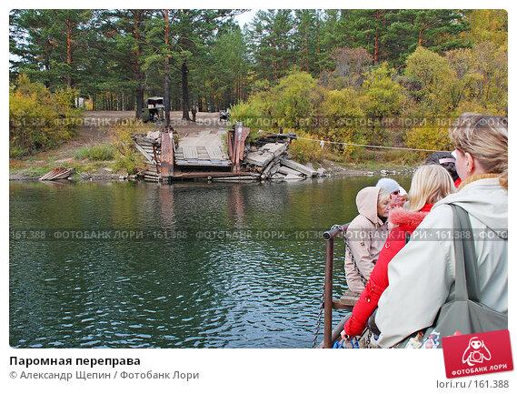 Купить «Паромная переправа», эксклюзивное фото № 161388, снято 22 сентября 2007 г. (c) Александр Щепин / Фотобанк Лори