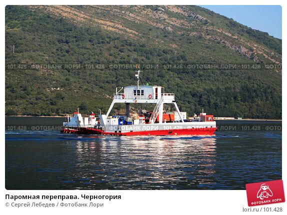 Паромная переправа. Черногория, фото № 101428, снято 28 августа 2007 г. (c) Сергей Лебедев / Фотобанк Лори