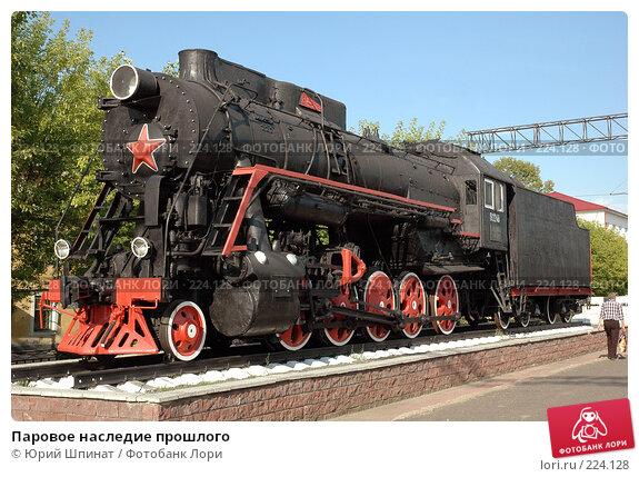 Паровое наследие прошлого, фото № 224128, снято 25 июля 2006 г. (c) Юрий Шпинат / Фотобанк Лори