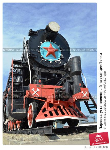 Купить «Паровоз, установленный на станции Топки», фото № 5908868, снято 1 мая 2014 г. (c) александр афанасьев / Фотобанк Лори