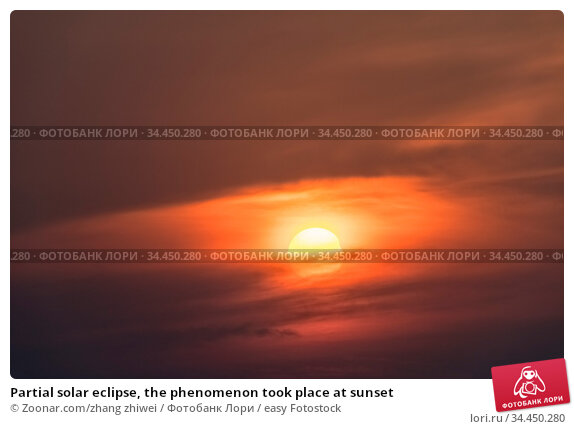 Partial solar eclipse, the phenomenon took place at sunset. Стоковое фото, фотограф Zoonar.com/zhang zhiwei / easy Fotostock / Фотобанк Лори