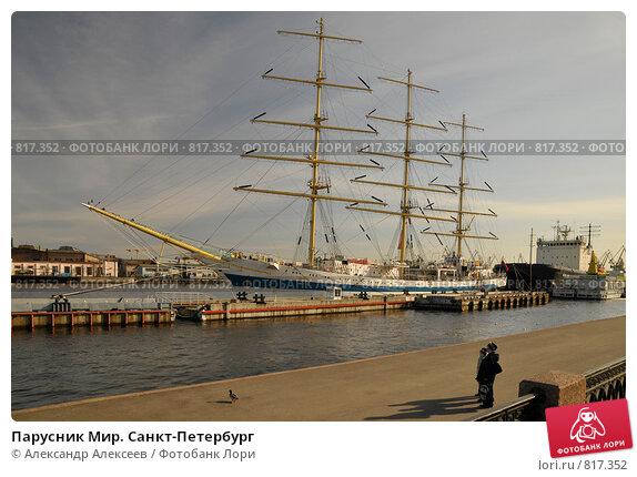 Купить «Парусник Мир. Санкт-Петербург», эксклюзивное фото № 817352, снято 16 апреля 2009 г. (c) Александр Алексеев / Фотобанк Лори