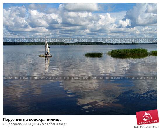 Парусник на водохранилище, фото № 284332, снято 30 июня 2007 г. (c) Ярослава Синицына / Фотобанк Лори