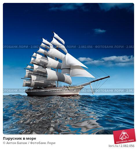 Парусник в море, иллюстрация № 2082056 (c) Антон Балаж / Фотобанк Лори
