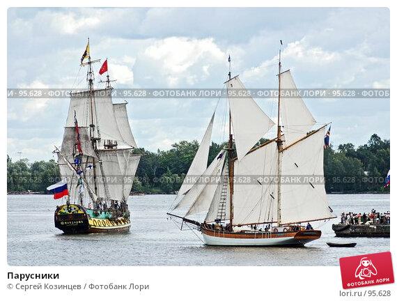 Парусники, фото № 95628, снято 21 июля 2007 г. (c) Сергей Козинцев / Фотобанк Лори