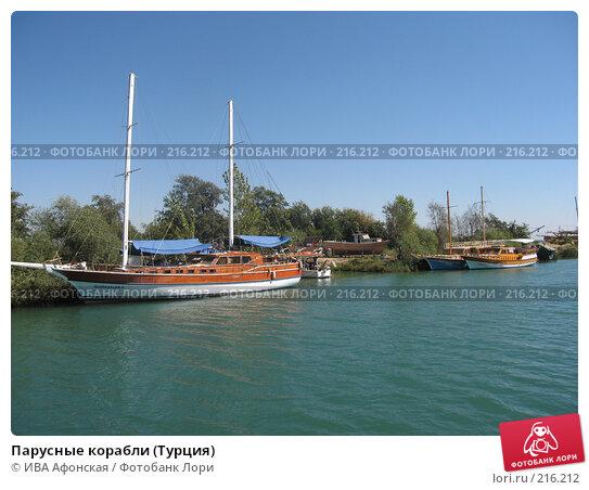 Парусные корабли (Турция), фото № 216212, снято 29 сентября 2007 г. (c) ИВА Афонская / Фотобанк Лори