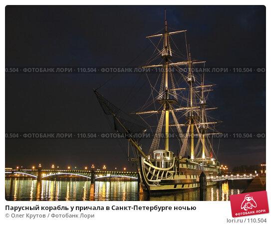 Парусный корабль у причала в Санкт-Петербурге ночью, фото № 110504, снято 24 сентября 2017 г. (c) Олег Крутов / Фотобанк Лори