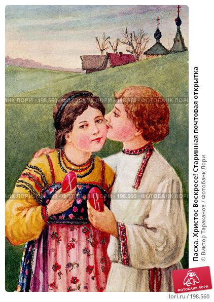 Пасха. Христос Воскресе! Старинная почтовая открытка, фото № 198560, снято 26 июля 2017 г. (c) Виктор Тараканов / Фотобанк Лори