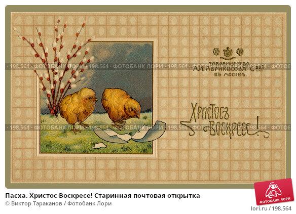Пасха. Христос Воскресе! Старинная почтовая открытка, фото № 198564, снято 28 апреля 2017 г. (c) Виктор Тараканов / Фотобанк Лори