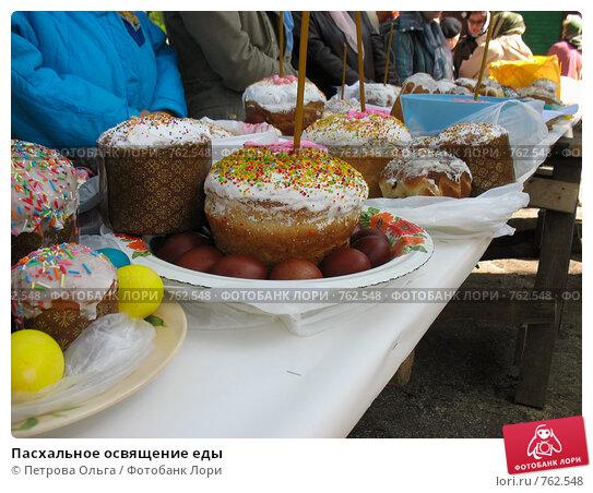 Купить «Пасхальное освящение еды», фото № 762548, снято 26 апреля 2008 г. (c) Петрова Ольга / Фотобанк Лори