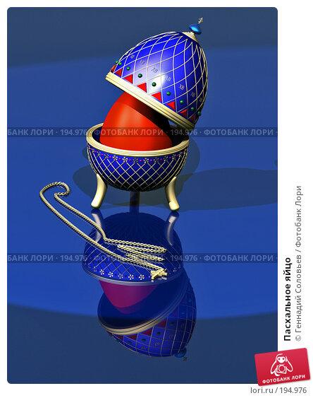 Купить «Пасхальное яйцо», иллюстрация № 194976 (c) Геннадий Соловьев / Фотобанк Лори