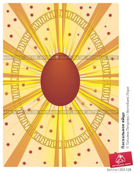 Купить «Пасхальное яйцо», иллюстрация № 203128 (c) Татьяна Петрова / Фотобанк Лори