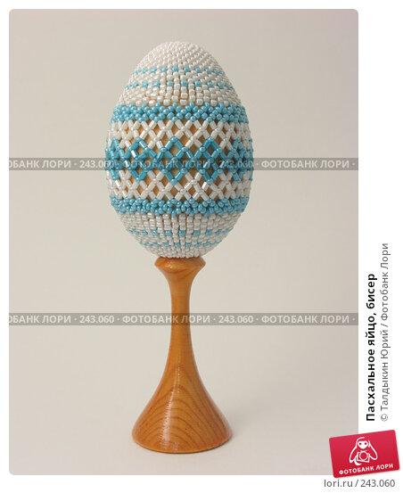 Пасхальное яйцо, бисер, фото № 243060, снято 5 апреля 2008 г. (c) Талдыкин Юрий / Фотобанк Лори