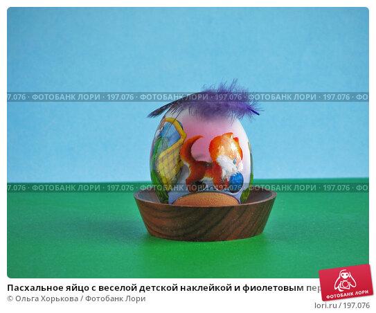 Пасхальное яйцо с веселой детской наклейкой и фиолетовым перышком, фото № 197076, снято 8 апреля 2007 г. (c) Ольга Хорькова / Фотобанк Лори