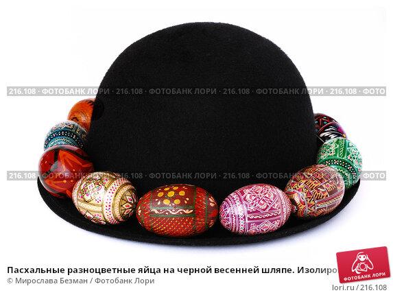 Пасхальные разноцветные яйца на черной весенней шляпе. Изолировано, фото № 216108, снято 28 февраля 2008 г. (c) Мирослава Безман / Фотобанк Лори