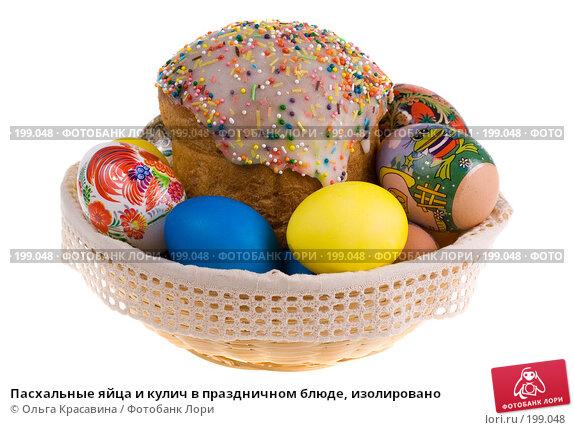 Пасхальные яйца и кулич в праздничном блюде, изолировано, фото № 199048, снято 7 апреля 2007 г. (c) Ольга Красавина / Фотобанк Лори