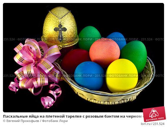 Купить «Пасхальные яйца на плетеной тарелке с розовым бантом на черном фоне», фото № 231524, снято 23 марта 2008 г. (c) Евгений Прокофьев / Фотобанк Лори