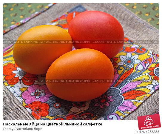 Пасхальные яйца на цветной льняной салфетке, фото № 232336, снято 25 января 2007 г. (c) only / Фотобанк Лори