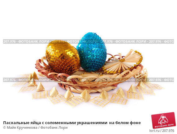 Пасхальные яйца с соломенными украшениями  на белом фоне, фото № 207976, снято 20 февраля 2008 г. (c) Майя Крученкова / Фотобанк Лори